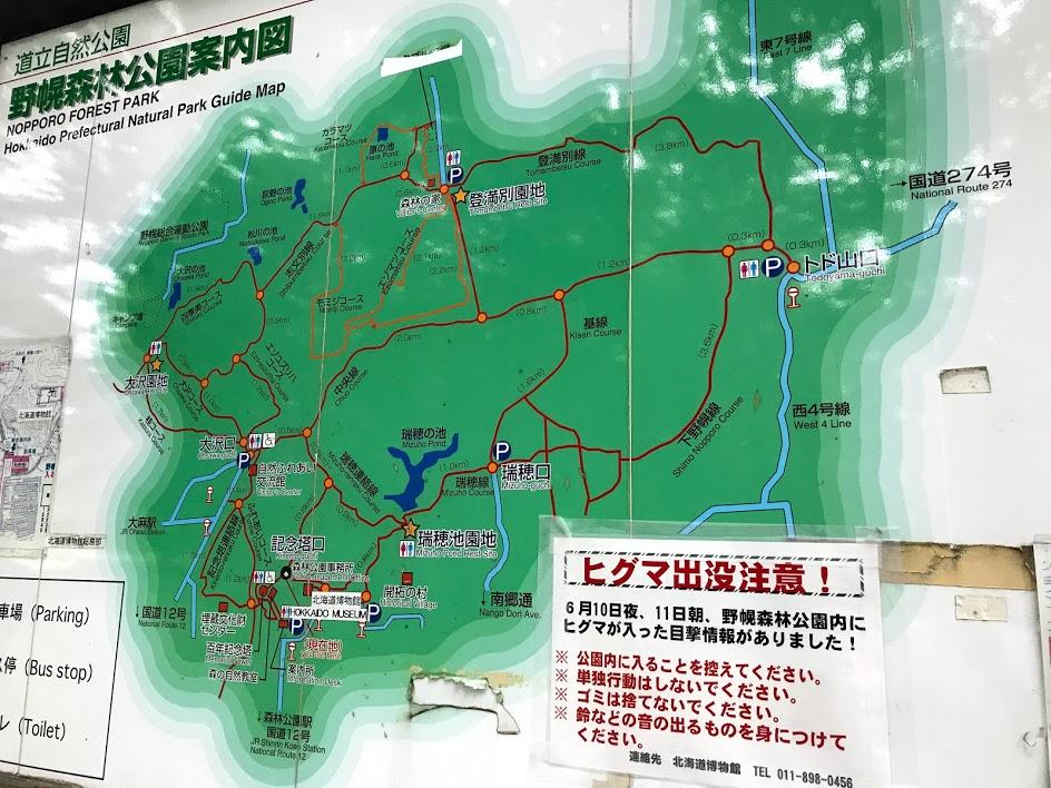 野幌 森林 公園 ヒグマ