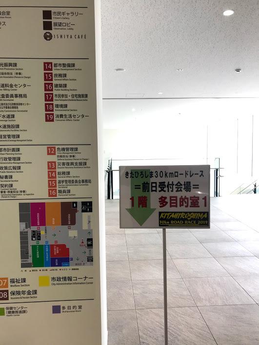 北広島市役所庁舎内